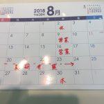 お知らせ 8/19 (日) – 8/24 (木) 夏期休業させていただきます。