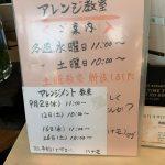 ハナモアレンジメント教室 開催予定!